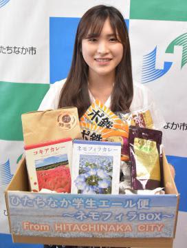 《新型コロナ対策》ひたちなか市、出身学生支援へ特産品 花言葉から「ネモフィラBOX」