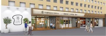 関西発高級食パン「嵜本」 水戸に6日オープン