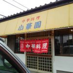 小華園 -鹿島の名店町中華
