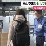 松山空港 出発ロビーにもセルフ体温測定器 年末年始前に【愛媛】