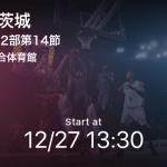 【B2第14節】まもなく開始!福島vs茨城