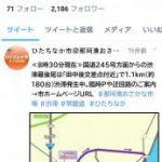 ツイッターで渋滞情報 ひたちなか市がおさかな市場周辺 迂回路も案内
