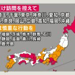 沖縄を対象地域に追加 『できるだけ訪問を控えて』 東京・愛知・大阪など15都道府県が対象 長野県が独自の呼びかけ