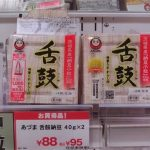 栃木・あづま食品の「舌鼓」・・・再びの登場です
