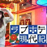 日向琴子のラブホテル現代紀行(60)茨城「HOTEL Evelyn」