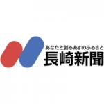 長崎県議会 委員会オンライン化検討 コロナ対策 条例改正提案へ