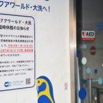 茨城県独自緊急事態入り 施設休館や利用制限