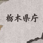 栃木県内 新たに49人感染 1人死亡 新型コロナ
