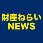 (茨城)ひたちなか市八幡町で自動車盗 1月23日から24日