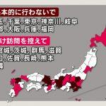 東京・愛知・大阪など11都府県への『訪問は基本的に行わないで』 緊急事態宣言の対象区域 長野県が呼びかけ