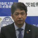 【速報】茨城知事 独自の緊急事態宣言の解除要件示す
