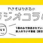 ベテランから若手まで〜1局のみで放送されている芸人のラジオ番組【東日本編】