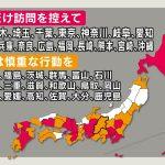長崎・宮崎を対象地域に追加 『できるだけ訪問を控えて』 東京・愛知・大阪など18都道府県が対象 長野県が呼びかけ