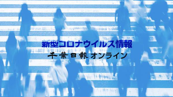 【新型コロナ詳報】千葉県内過去最多311人感染 初の300人超え 保育所で新規クラスターも