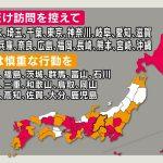 滋賀を対象地域に追加 『できるだけ訪問を控えて』 東京・愛知・大阪など19都道府県が対象 長野県が呼びかけ