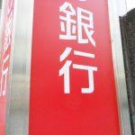 地方銀行99行のサバイバル 菅首相肝煎り「再編」、勢いづくSBI・りそな、対する当事者らは…