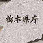 栃木県内138人感染 過去2番目の多さ 5日連続100人超 累計2392人