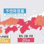 太平洋側の平地でも大雪のおそれ 西日本から東日本