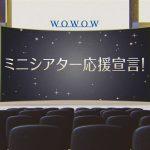 WOWOWがミニシアター文化を応援 WOWOWオンデマンドでミニシアター映画10作品を無料配信