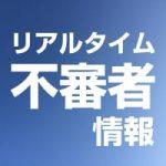 (茨城)取手市台宿付近でつきまといの疑い 1月12日午後