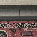 自動運転バスの実証実験 茂木町で2月から