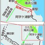 ひたちなか海浜鉄道延伸を許可 国交省 国営公園付近まで3.1キロ