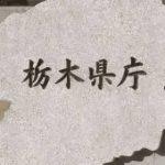 栃木県内 新たに96人感染 累計3012人 8日間で1000人増加