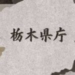 栃木県内 新たに12人感染 累計3803人 新型コロナ