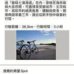 「自転車ナビ」いわき7コース紹介 英語と中国語でも情報提供