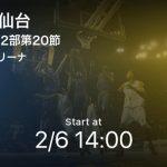 【B2第20節】まもなく開始!茨城vs仙台