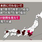 緊急事態宣言対象地域への「訪問は基本的に行わないで」  群馬・茨城・沖縄へは「できるだけ訪問控えて」 長野県が呼びかけ
