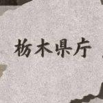 栃木県内 新たに3人感染 1人死亡 新型コロナ