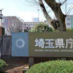 <新型コロナ>埼玉で死亡13人、感染は173人 変異株は計26人に