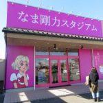 高級食パン専門店 なま剛力スタジアム古河店13日に開店