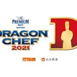 次世代のスター料理人No.1決定戦『DRAGON CHEF』761名がエントリー! 都道府県代表59名が決定!