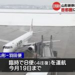 山形新幹線区間運休 首都圏への交通ルートは