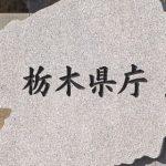 栃木県内 新たに10人感染 1人死亡 新型コロナ