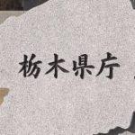 栃木県内 新たに9人感染 累計3,990人 新型コロナ