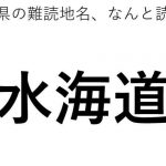 「水海道」←この地名、どう読むか分かる?