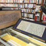 渋沢栄一の直筆展示 つくばの古書店 三島由紀夫、大久保利通も 著名人の手紙25点