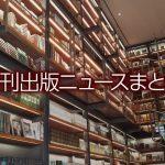 日刊出版ニュースまとめ 2021.02.23