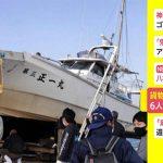 貨物船と釣り船衝突 6人けが 腰椎骨折も