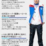 スーパー戦隊シリーズ45作目ヒーローを演じる駒木根葵汰は名実ともに型破り!