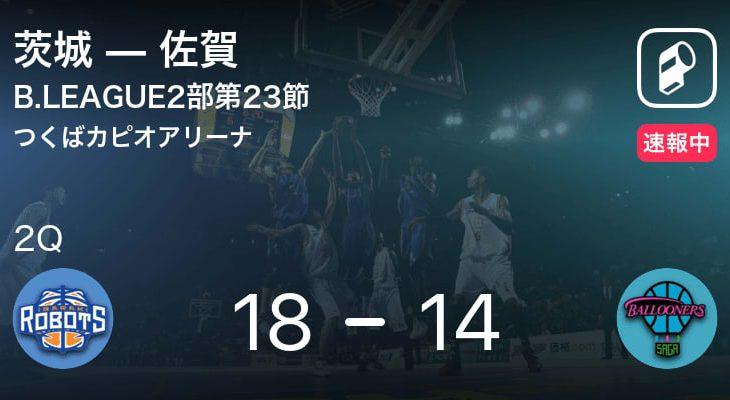 【速報中】1Q終了し茨城が佐賀に4点リード