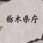 栃木県内 新たに3人感染 累計4093人 新型コロナ