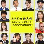 47(そこ)から始まる栃木県ニュース  vol.3