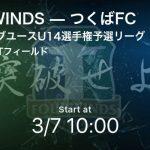 【茨城県クラブユースU14選手権予選リーグ】まもなく開始!FOURWINDSvsつくばFC