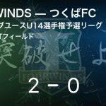 【茨城県クラブユースU14選手権予選リーグ】FOURWINDSがつくばFCとの一進一退を制す