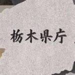 栃木県内 新たに6人感染 累計4172人 新型コロナ