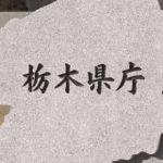 栃木県内 新たに22人感染 1カ月ぶり20人超 新型コロナ